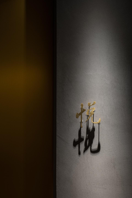 39-Laopu-Peking-Duck-Restaurant_Benmo-Beni-Space-Design-960x1440.jpg